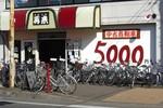 中古自転車店 再来(さいくる)